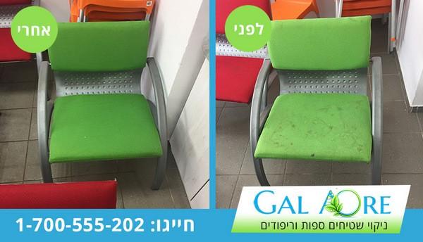 ניקוי כיסא ירוק