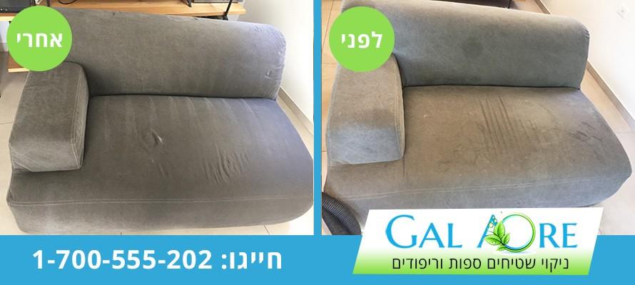 ניקוי ספה באור יהודה