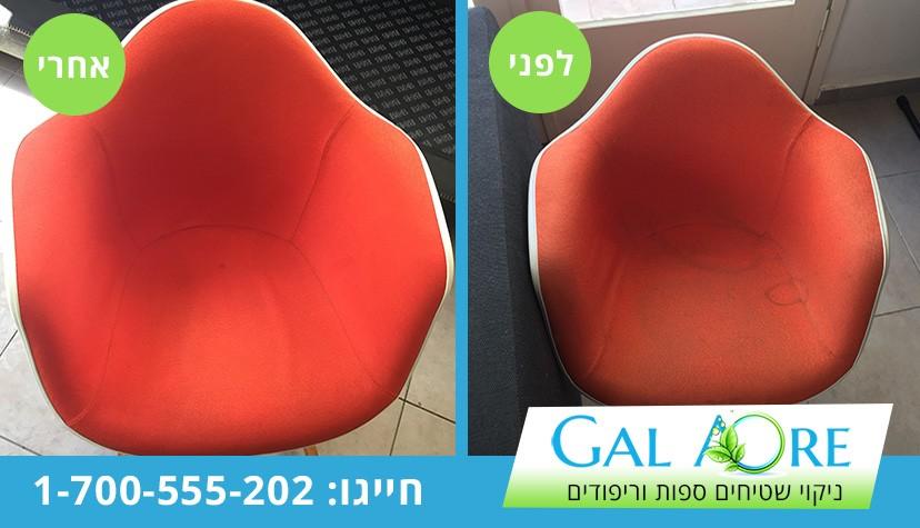 ניקוי כיסא